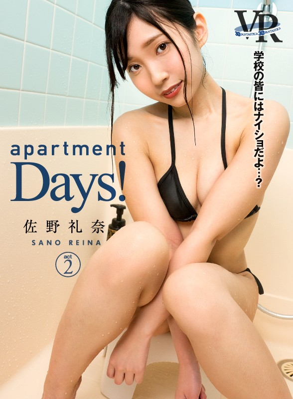 【VR】apartment Days! 佐野礼奈 act2
