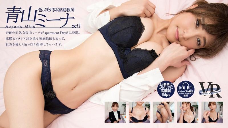 【VR】apartment Days! 青山ミーナ act1