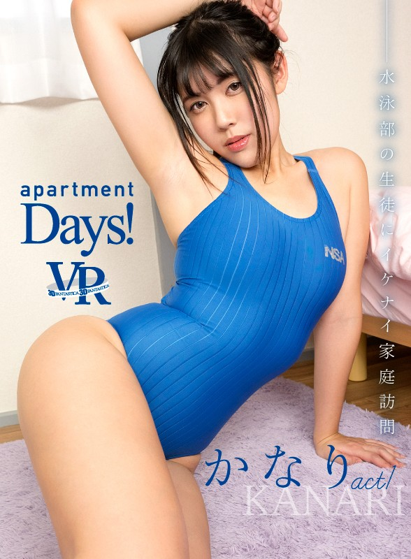apartment Days! かなり act1