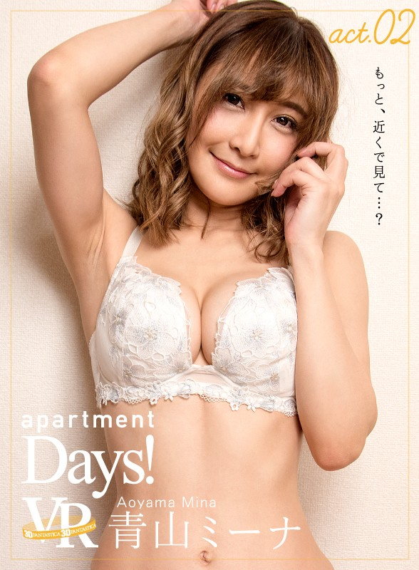 apartment Days! 青山ミーナ act2