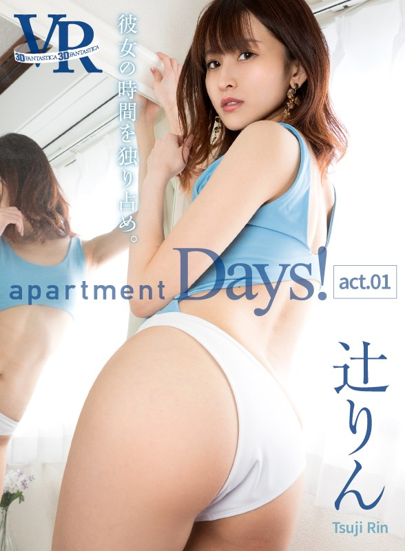 【VR】apartment Days! 辻りん act1