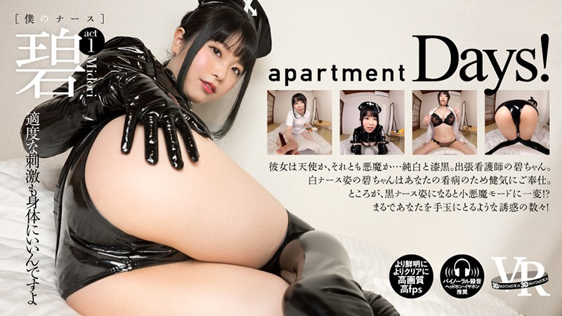 【VR】apartment Days! 碧 act1