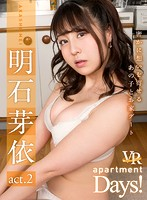 【明石芽依動画】【VR】apartment-Days!-明石芽依-act2