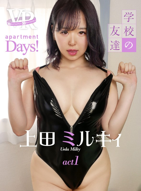 apartment Days! 上田ミルキィ act1