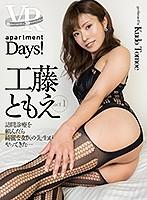 【【VR】apartment Days! 工藤ともえ act1】スレンダー綺麗な先生女医アイドルの、工藤ともえの訪問マッサージグラビア動画。