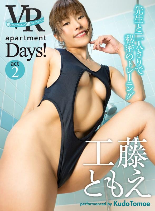 apartment Days! 工藤ともえ act2