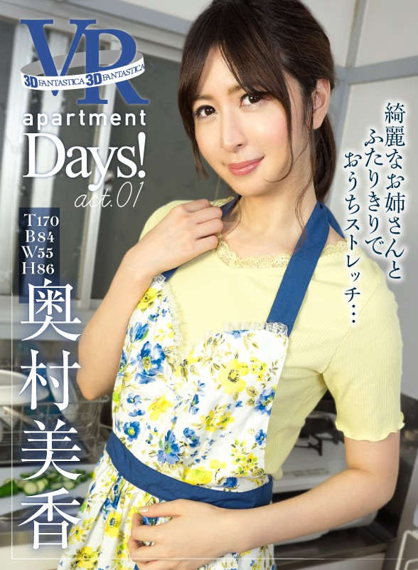 apartment Days! 奥村美香 act1