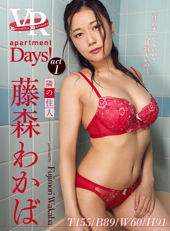 apartment Days!藤森わかば act1