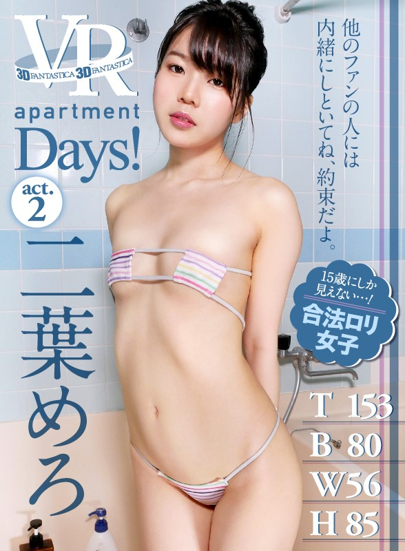 apartment Days!二葉めろ act2