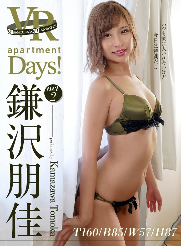 apartment Days!鎌沢朋佳 act2