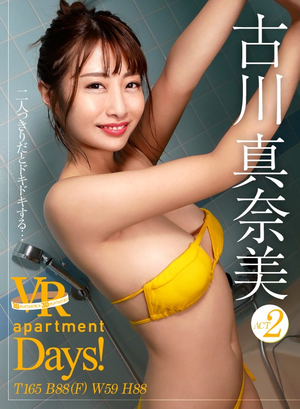 【VR】apartment Days!古川真奈美 act2