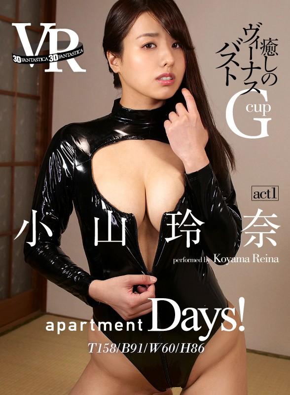 apartment Days! 小山玲奈 act1