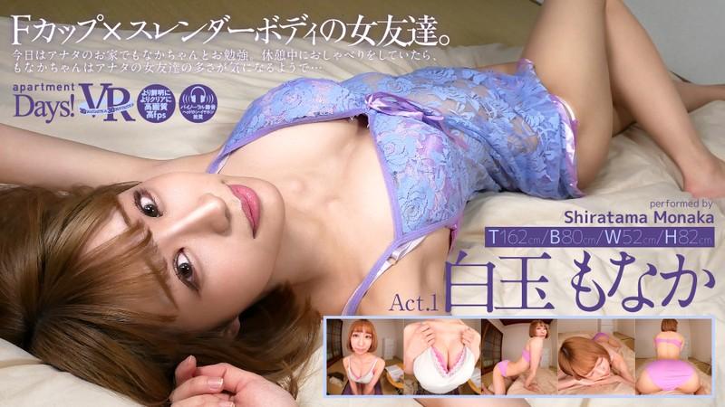 【VR】apartment Days! 白玉もなか act1