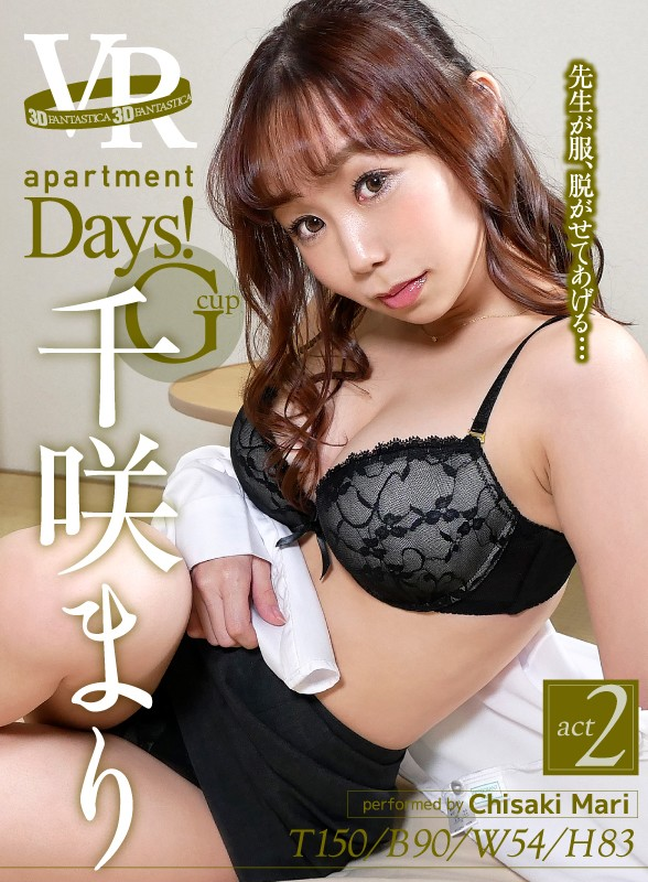 apartment Days!千咲まり act2