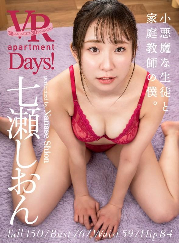 apartment Days!七瀬しおん