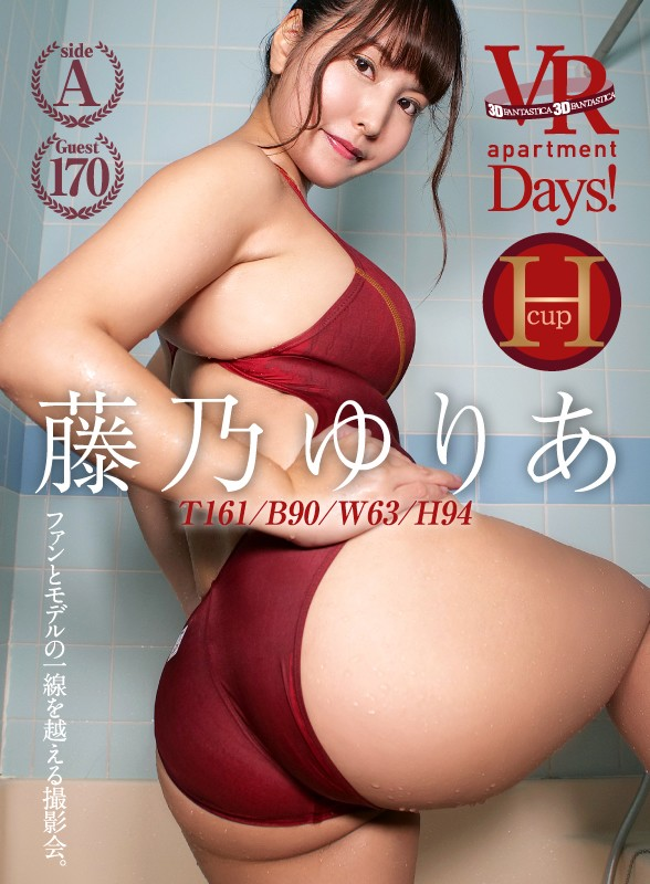 apartment Days! Guest 170 藤乃ゆりあ sideA