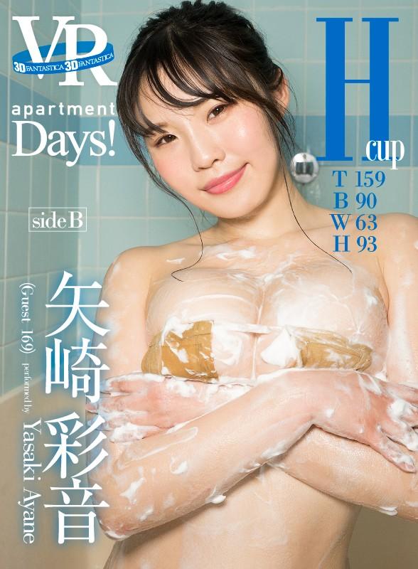 apartment Days! Guest 169 矢崎彩音 sideB