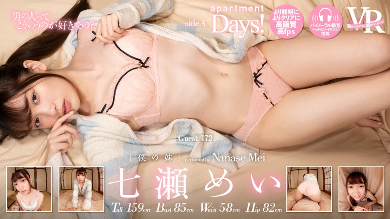 【VR】apartment Days! Guest 172 七瀬めい sideA