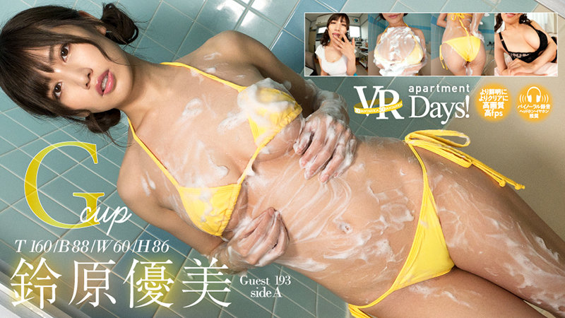 【VR】apartment Days! Guest 193 鈴原優美 sideA