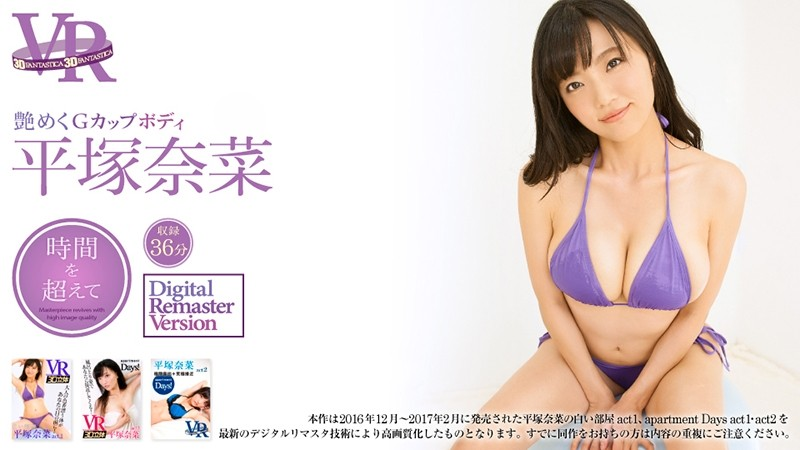 Photo of 【VR】平塚奈菜 Digital Remaster Version ~時間を超えて~