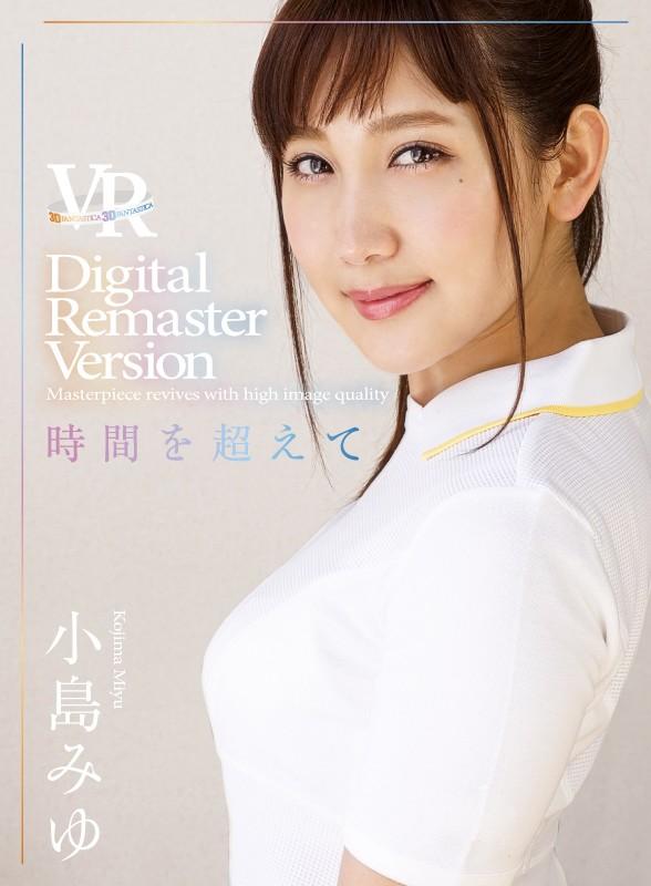 【VR】小島みゆ Digital Remaster Version ~時間を超えて~