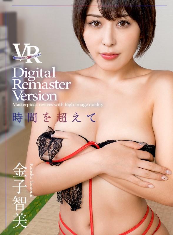金子智美 Digital Remaster Version ~時間を超えて~