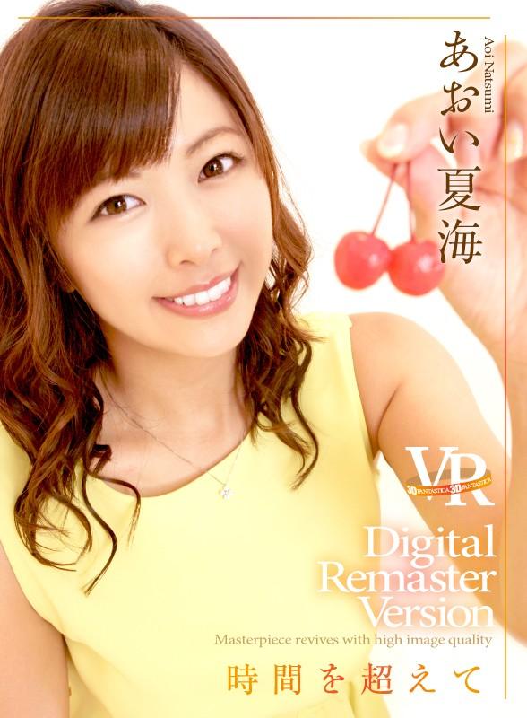 【VR】あおい夏海 Digital Remaster Version ~時間を超えて~