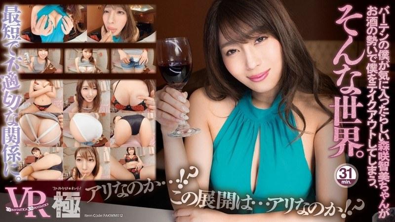 【VR】バーテンの僕が気に入ったらしい森咲智美ちゃんがお酒の勢いで僕をテイクアウトしてしまう、そんな世界。