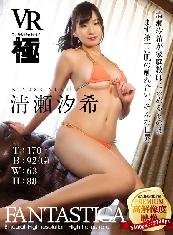 清瀬汐希が家庭教師に求めるものはまず第一に肌の触れ合い、そんな世界。