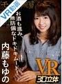 【VR】モテ期の晩餐 内藤もゆの