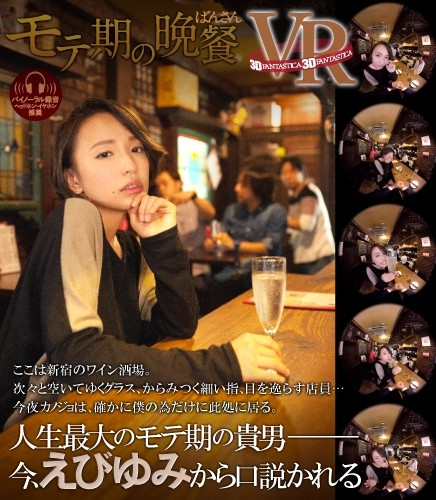 【VR】モテ期の晩餐 えびゆみ