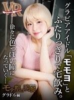 【VR】モテ期の晩餐 グラドル編 モモヨ