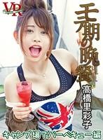【VR】モテキの晩餐 キャンプ編 高橋里彩子