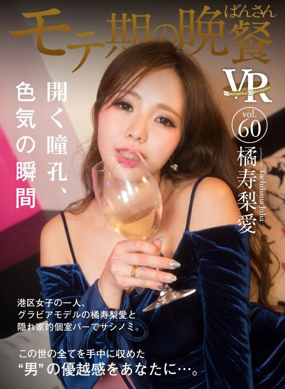 モテ期の晩餐vol.60 開く瞳孔、色気の瞬間 橘寿梨愛