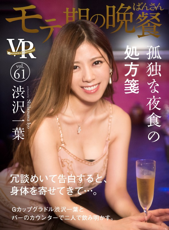 モテ期の晩餐vol.61 孤独な夜食の処方箋 渋沢一葉
