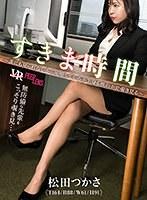 【VR】すきま時間~誰にも見られないから油断している下半身を机の下で覗き見る~ 松田つかさ
