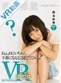 【VR】act.1 白い部屋 ~あなたのそばへ~ 西永彩奈