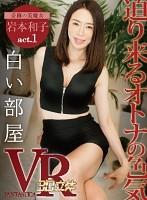 【【VR】act.1 白い部屋 ~あなたのそばへ~ 岩本和子】アラフォーの、岩本和子のオイルグラビア動画。