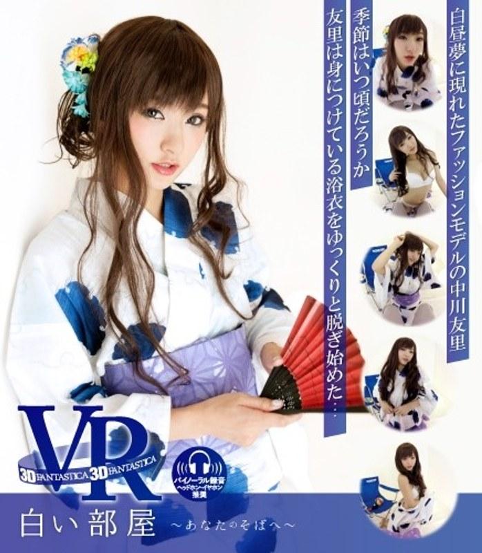 【VR】act.2 白い部屋 ~あなたのそばへ~ 中川友里