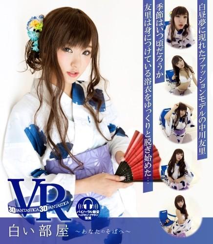 【VR】act.2 白い部屋 ~あなたのそばへ~ 中川友里 アイドル、VR専用、アイドル、グラビア、お値打ち作品、和服・浴衣