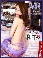 【【VR】ラブホの和子さん 岩本和子 トライアル版】アラフォーでコスプレでブルマのアイドルの、岩本和子の誘惑我慢が、ホテルにて…。