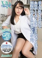 【VR】美人女医さんのせいで血圧がとんでもないことになってるけど病院の中だから倒れても大丈夫。浜田由梨