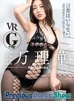 【VR】Precious Dress Show 03 万理華