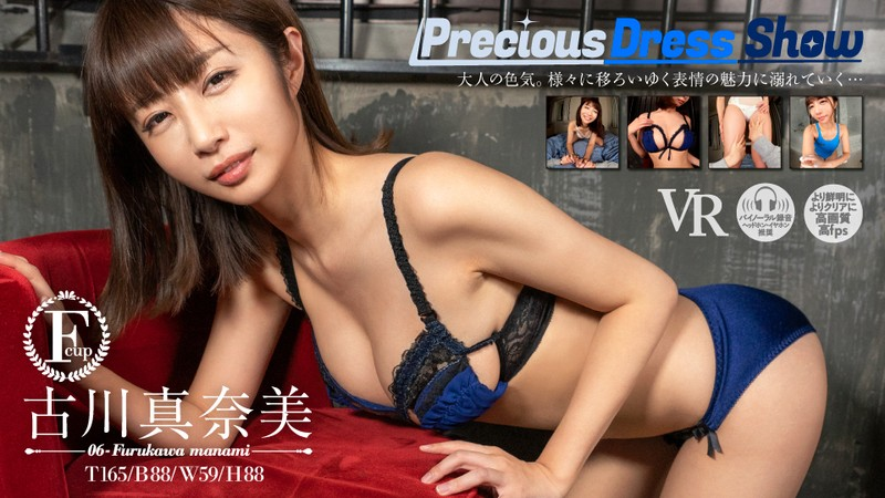 【VR】Precious Dress Show 06 古川真奈美