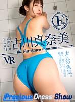 【古川真奈美動画】【VR】Precious-Dress-Show-06-古川真奈美