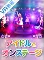 【VR】アイドルとオンステージ