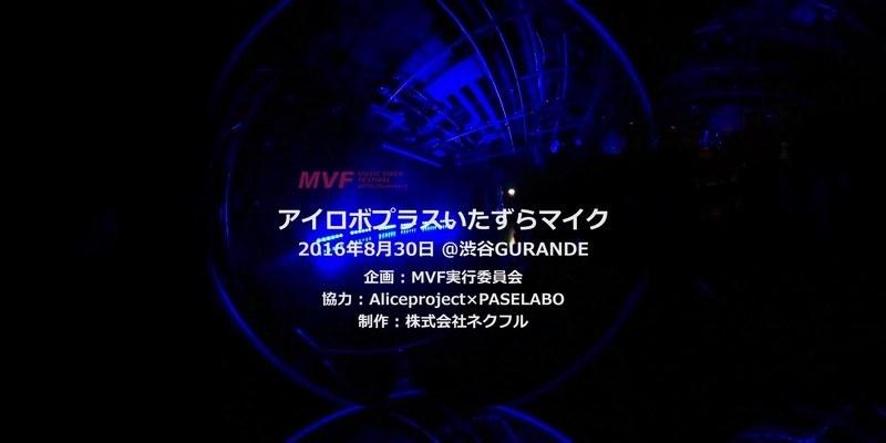 【VR】アイロボプラスいたずらマイク20160830