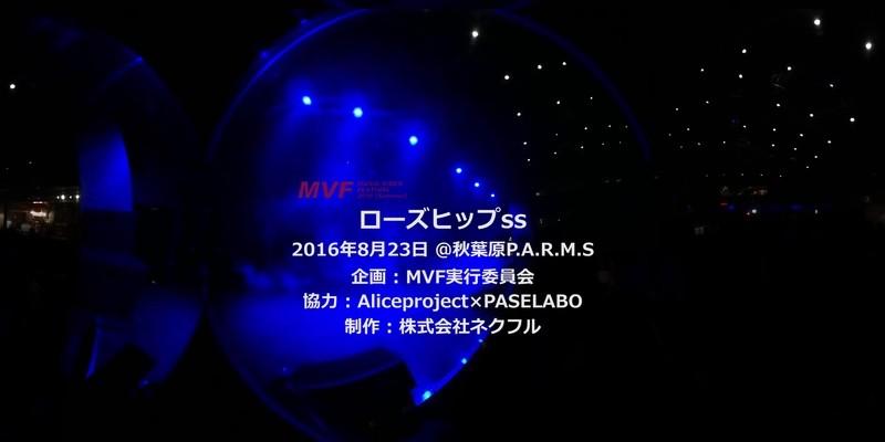 【VR】ローズヒップss 生々しさを360度VRでっ!! 20160823