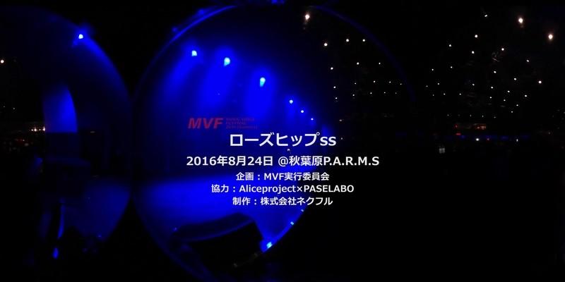 【VR】ローズヒップss 生々しさを360度VRでっ!! 20160824