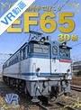 【独占】【VR】人気貨物列車で行こう EF65 3D